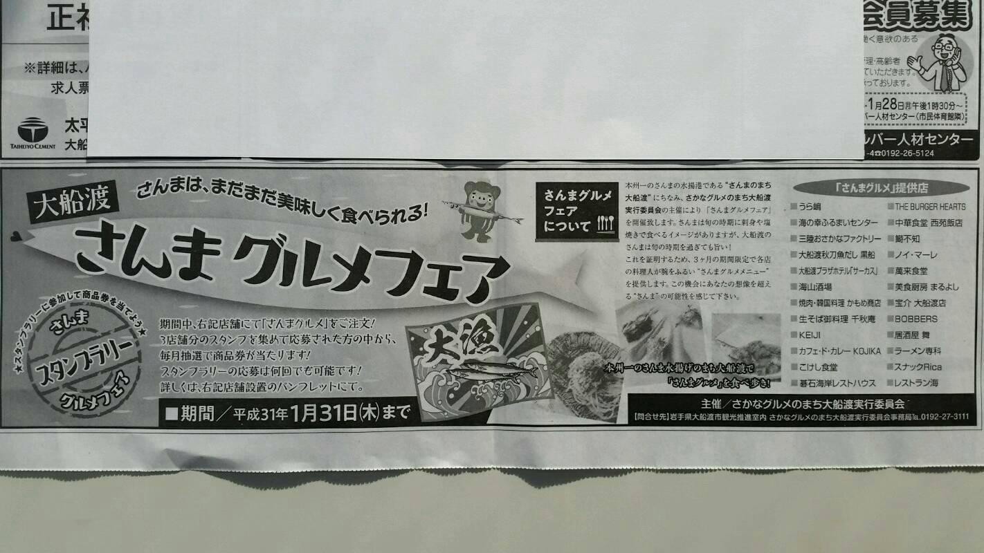 大船渡 イベント!